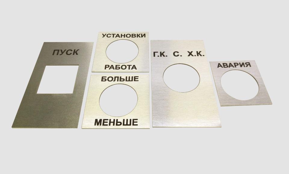 Готовые металлические шильды с лазерной гравировкой