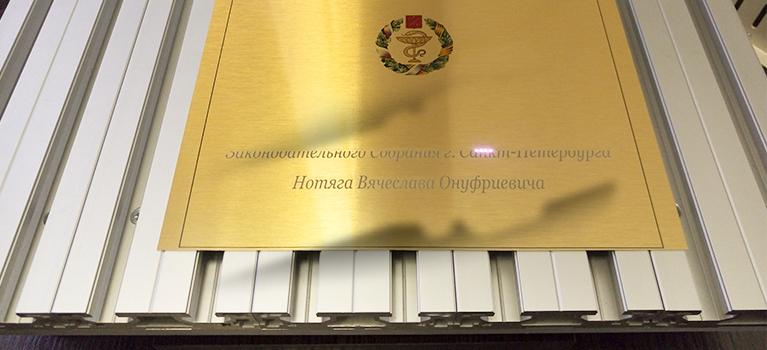 Лазерная гравировка на табличке для кабинета чиновника